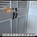@玄關百葉鞋櫃 101時尚室內裝修室內設計 訂製系統廚具櫥櫃工廠直營  作品-基隆張公館(49).jpg