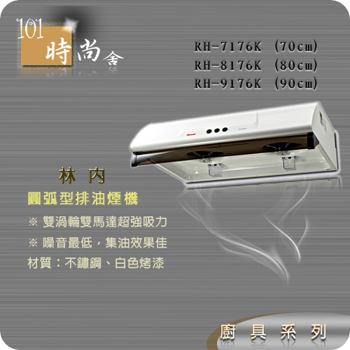 圓弧型排油煙機.png