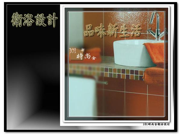 @101時尚舍 廚房設計 衛浴設計--品味廚衛設計