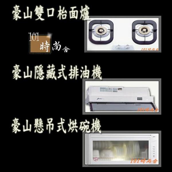 @2010/09品味生活廚房-廚衛04--歐化廚具工廠直營價格--時尚系列-210-1-特價$49,500