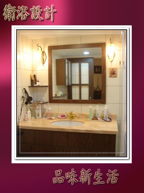 衛浴設計作品 - 讓自家也有六星級的享受