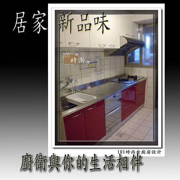 @101時尚舍 廚房設計 衛浴設計--時尚廚櫃設計34