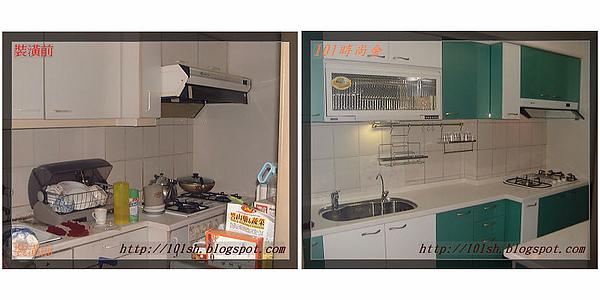 @101時尚舍 廚衛空間設計 - 時尚系列 ~二字型