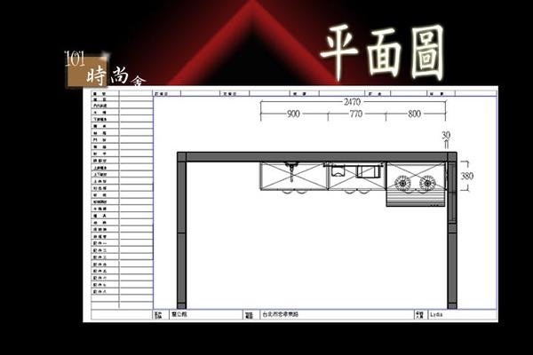 @101時尚舍  品味廚房 廚房設計-時尚系列 ~ 一字型