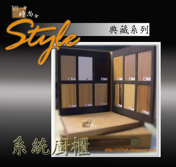@101時尚舍 歐洲進口系統櫥櫃 --品味廚櫃-11-系統廚櫃設計