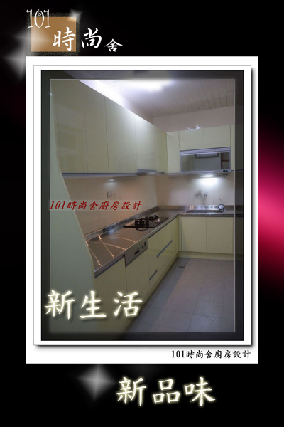 101時尚廚房設計 -03.jpg