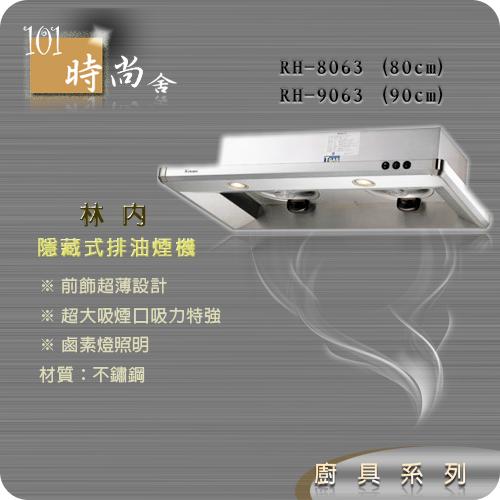 隱藏式排油煙機.png