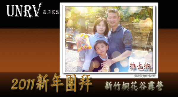 2011新年新竹桐花谷團拜-UNRV露頂家族