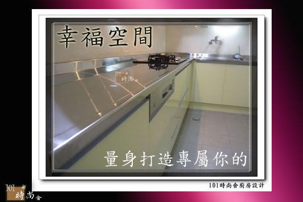 101時尚廚房設計 -04.jpg