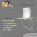 漏斗型排油煙機.png