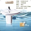 衛浴設計-Derek面盆