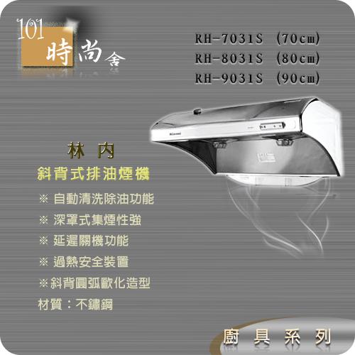 斜背式排油煙機.png
