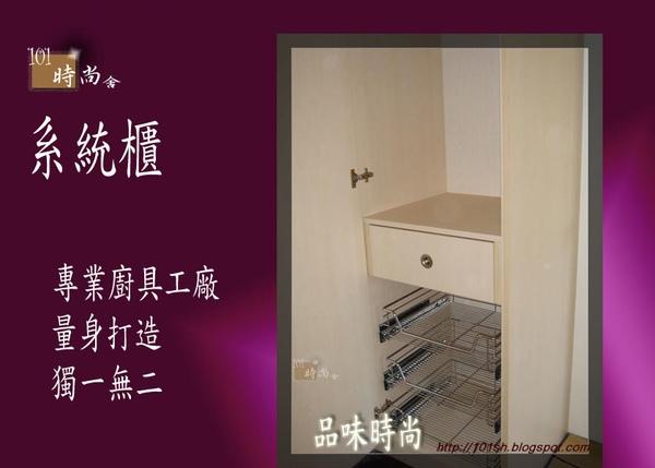 @101時尚舍 品味廚櫃設計--廚衛設計09-專業廚具工廠