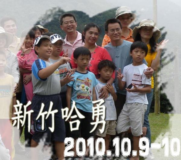 2010/10/09.10新竹五峰哈勇露營區-2 ~哈勇與春姑築夢的開始-UNRV環球露營 -101時尚舍