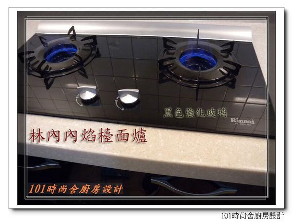 @101時尚舍 廚房設計