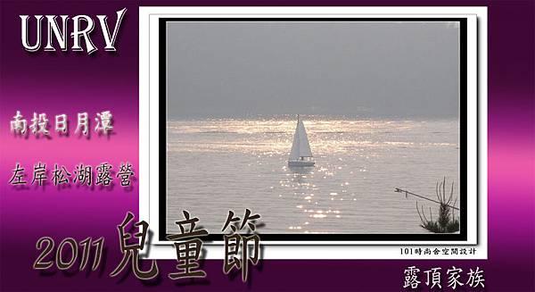 2011/04/2-4南投日月潭左岸松湖露營 - ~UNRV環球露營