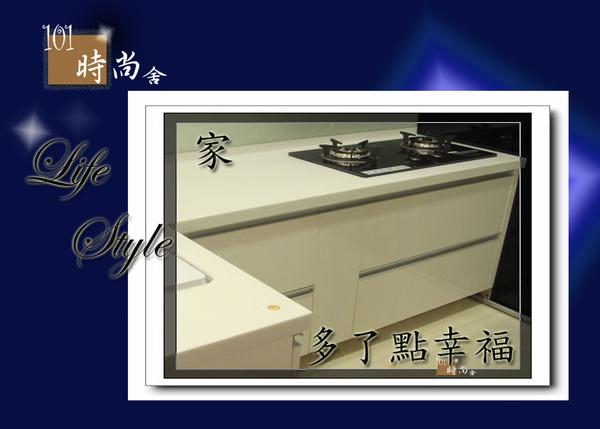 @101時尚舍 專業廚具工廠 廚櫃空間設計 - 晶彩系列