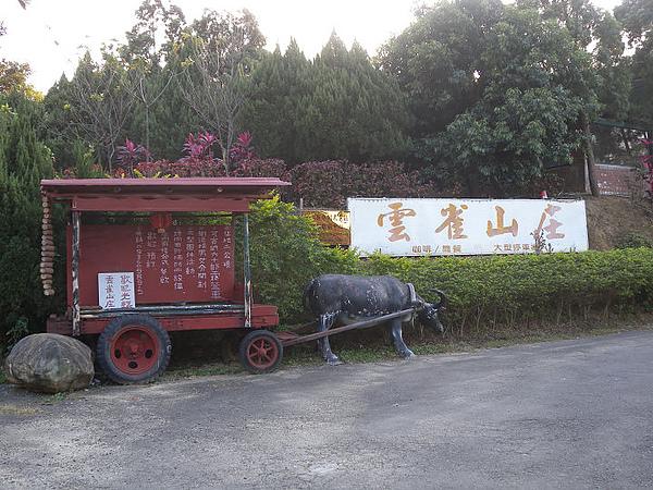2011新竹雲雀山莊跨年