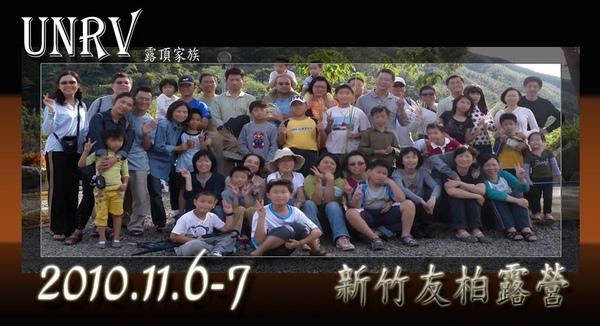 2010/11/6-7新竹露營‧友柏花園休閒農莊- ~UNRV環球露營 -露頂家族-101時尚舍