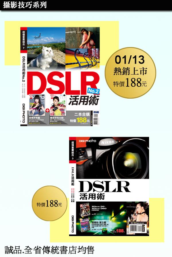 DSLR活用術