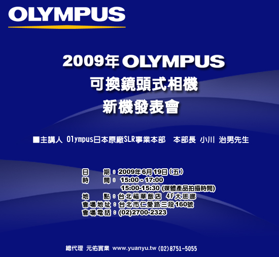 Olympus新機發表會邀請函.jpg