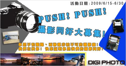 open_push_1.jpg