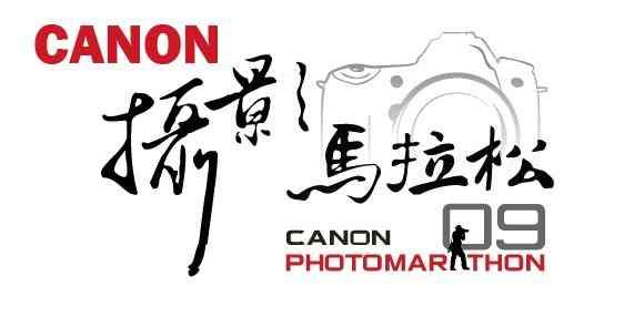 Canon 攝影馬拉松比賽LOGO.jpg