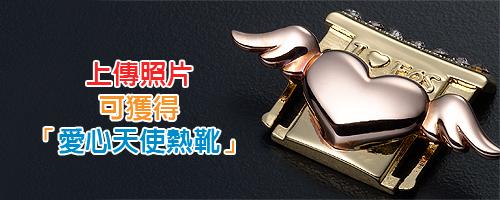 愛心天使熱靴-1.jpg