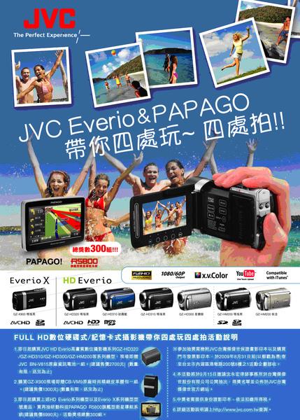 JVC Everio Papago帶你暑假~四處玩~四處拍 抽獎活動_活動海報.jpg