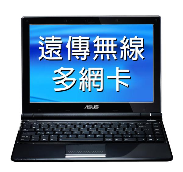 遠傳推出輕薄筆電ASUS_U20A_13.3吋.jpg