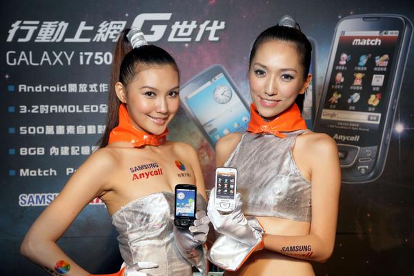 Samsung Galaxy i7500 搭配指定資費,手機0元起.jpg