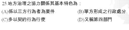 1117普通考試一般民政類地方自治概要.JPG