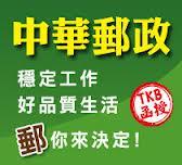 中華郵政 - 複製