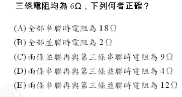 0512-台電養成班基本電學.jpg