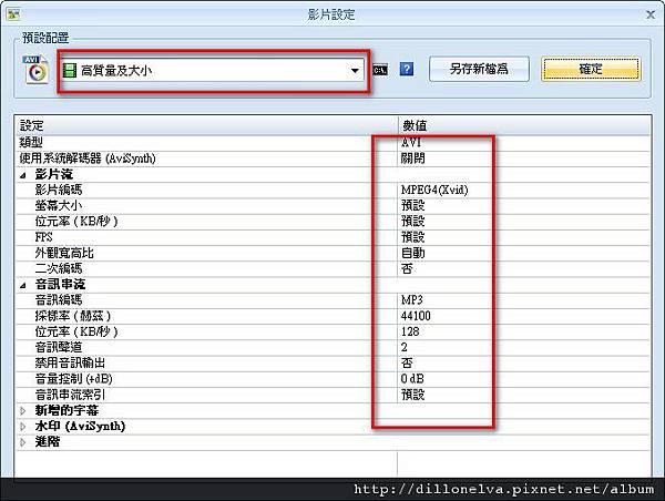 轉檔軟體_格式工廠_4