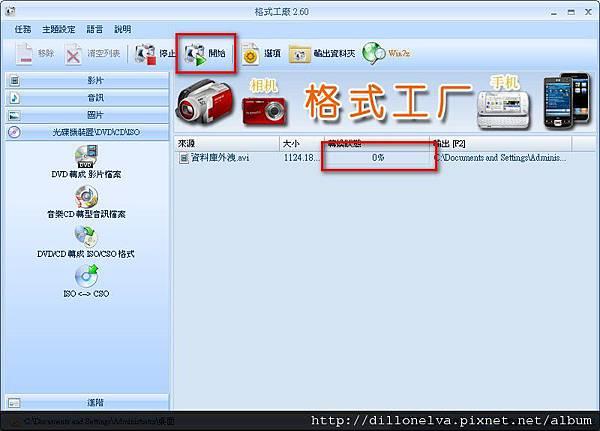 轉檔軟體_格式工廠_5