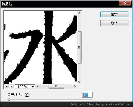photoshop cs5 結冰文字特效 4.jpg