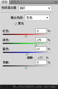 色板混和器 2