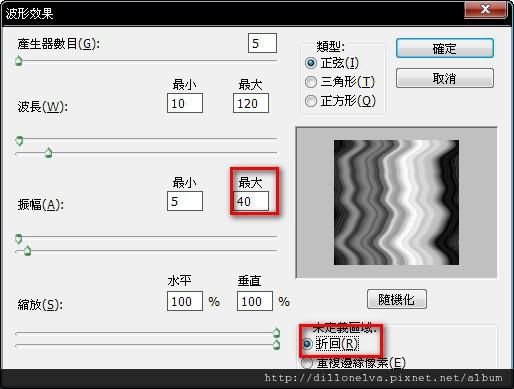 photoshop教學 火焰效果4
