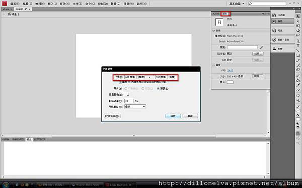 action script 3.0 漫天星光