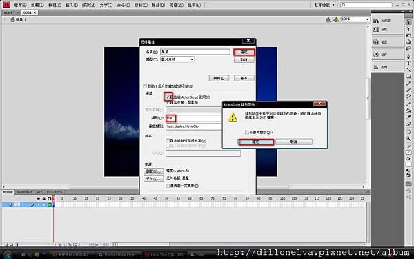 action script 3.0 漫天星光 3.jpg