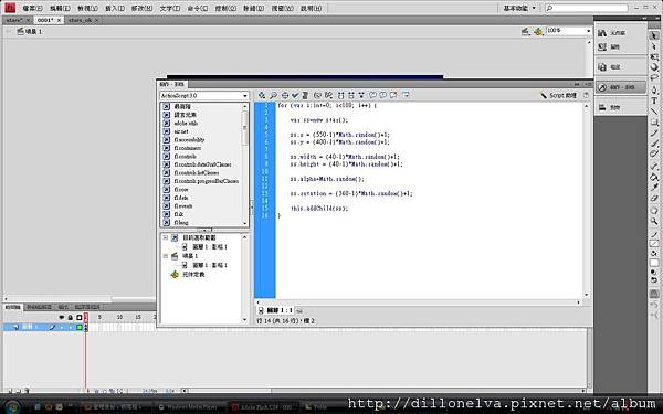action script 3.0 漫天星光 4.jpg