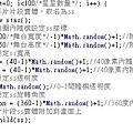 action script 3.0 漫天星光 5.jpg