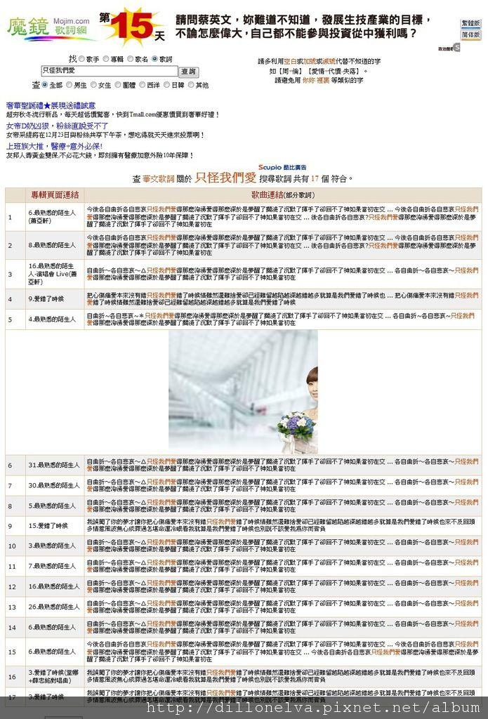 魔鏡歌詞網 2.jpg