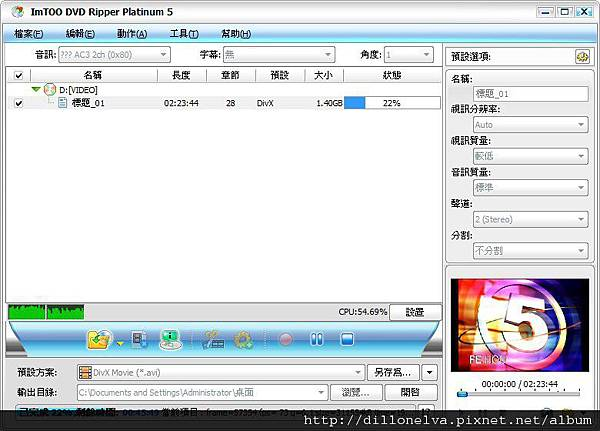 ImTOO DVD Ripper Platinum 1.jpg