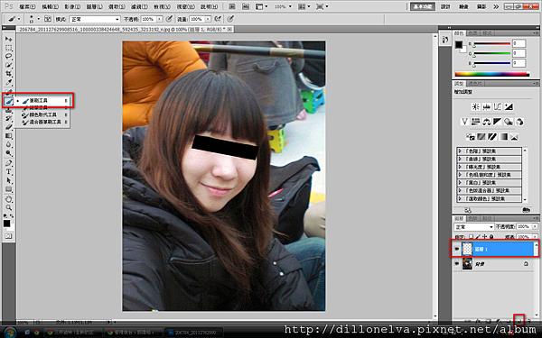 photoshop教學-頭髮變色 2.png
