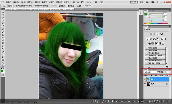 photoshop教學-頭髮變色 4.png