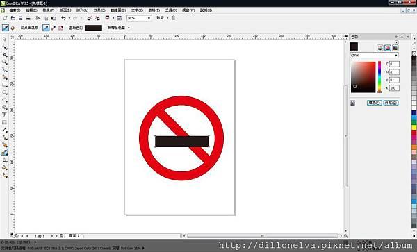 coreldraw教學-禁菸標誌6.jpg