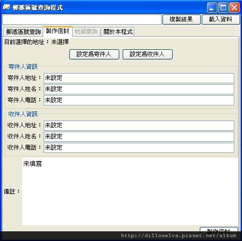 郵遞區號查詢 3.JPG