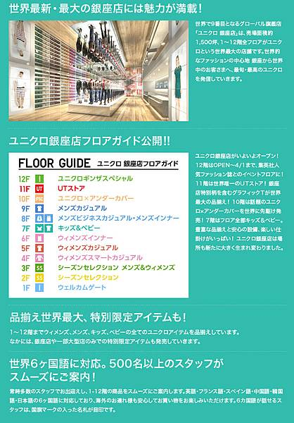 120315_ginza_bnr-store